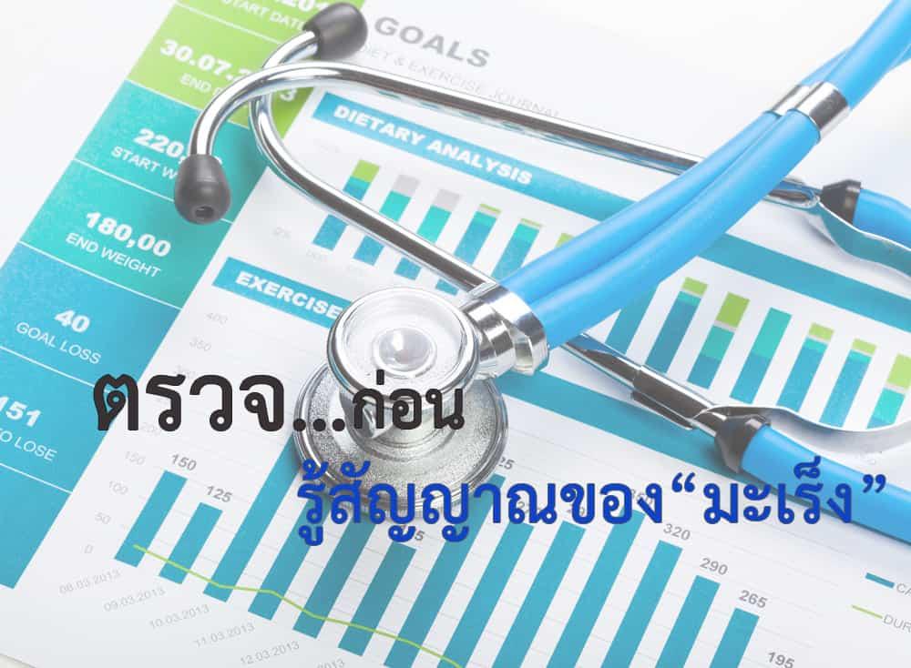 AFP สารวัดค่ามะเร็งตับ