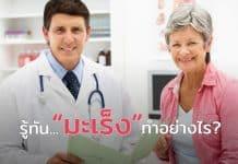 รู้ทันสัญญาณมะเร็ง ทำอย่างไร, ตรวจหาอาการสำคัญของโรคมะเร็ง