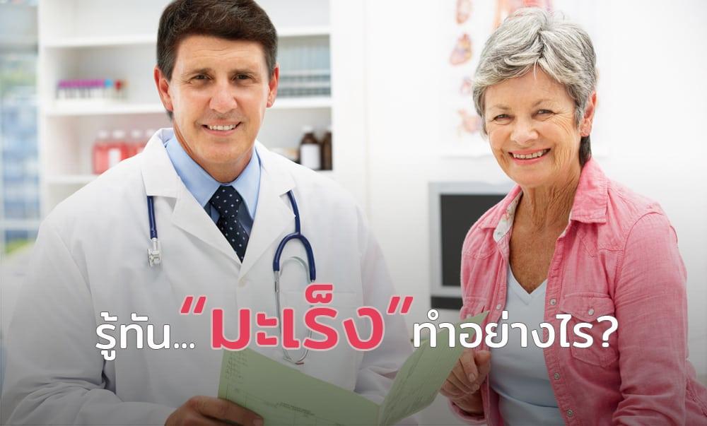 รู้ทันสัญญาณมะเร็ง ทำอย่างไร ตรวจหาอาการสำคัญของโรคมะเร็ง