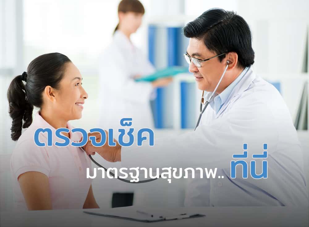 เมตาโบลิกซินโดรม สาเหตุ อาการ และวิธีการรักษา