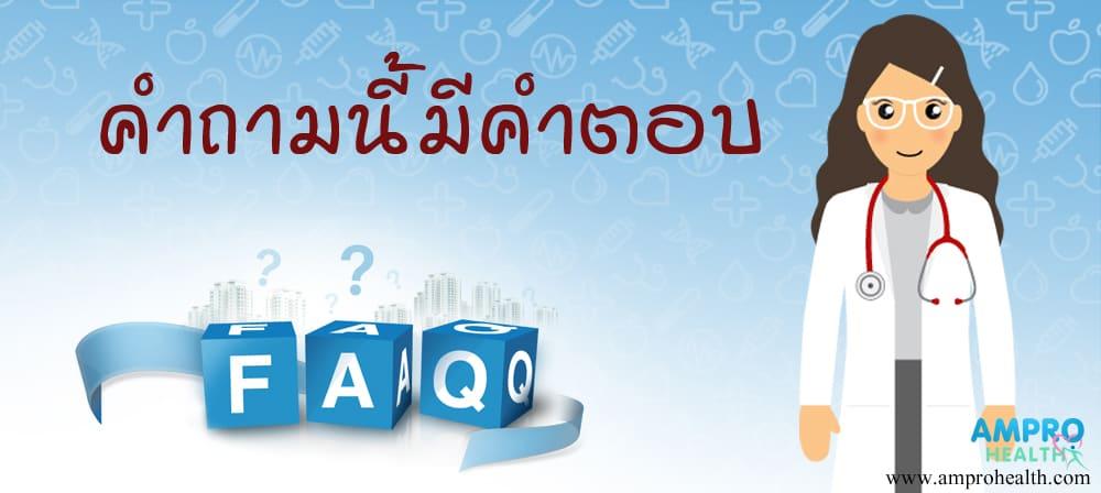 ถาม-ตอบ ปัญหาทั่วไปที่พบบ่อยสำหรับผู้ป่วยเบาหวาน