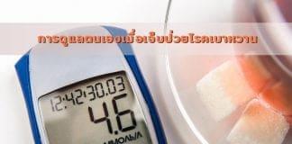 การดูแลตนเองเมื่อเป็นโรคเบาหวาน