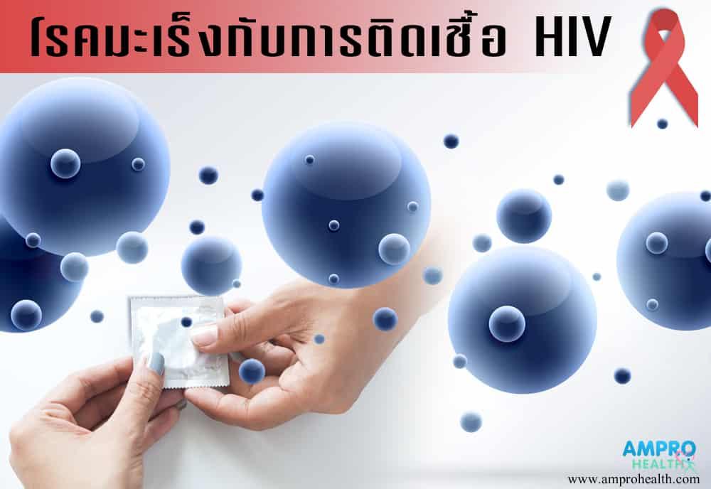 โรคมะเร็งกับการติดเชื้อ HIV มีความจำเป็นอย่างยิ่งที่ต้องเรียนรู้และทำความเข้าใจ