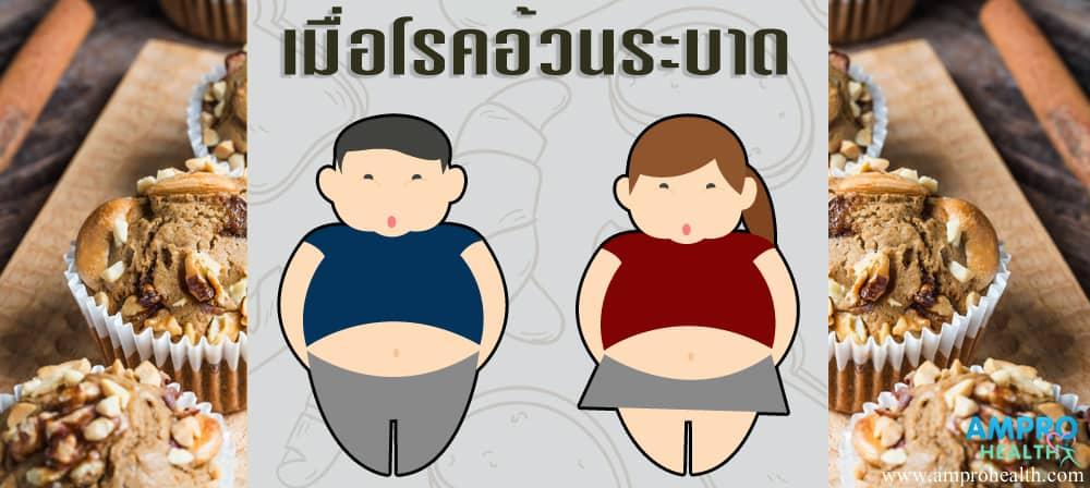 สาเหตุ ปัจจัย และอาการของโรคอ้วนคืออะไร