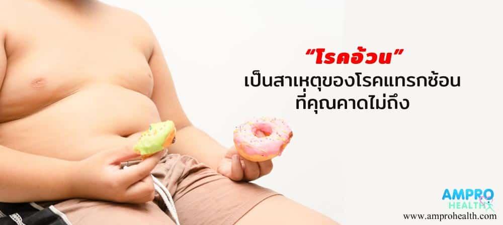 โรคอ้วน เป็นสาเหตุของโรคแทรกซ้อนที่คุณคาดไม่ถึง