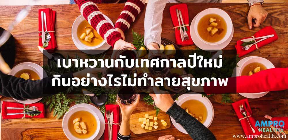 เบาหวานกับเทศกาลปีใหญ่กินอย่างไรไม่ทำลายสุขภาพ