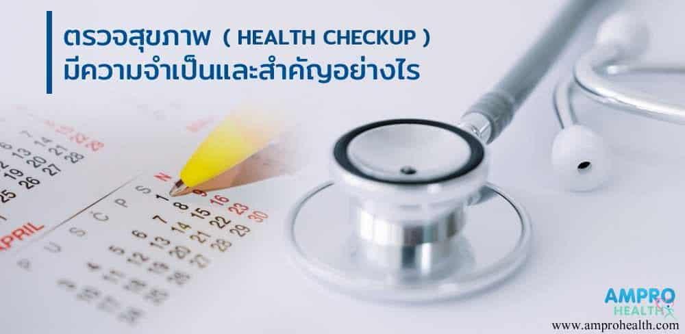 ตรวจสุขภาพ ( Health checkup ) มีความจำเป็นและสำคัญอย่างไร?