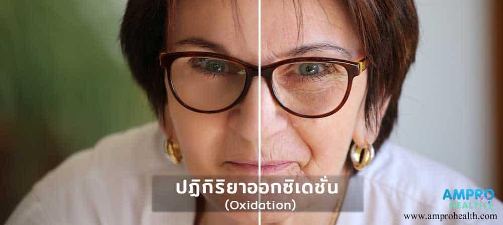 ปฏิกิริยาออกซิเดชั่น (Oxidation) คืออะไร?