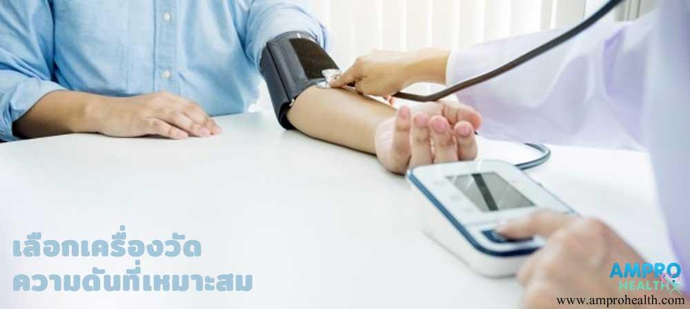 การดูแลผู้ป่วยโรคความดันโลหิตสูง