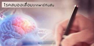 โรคพาร์กินสันทำให้เกิดภาวะสมองเสื่อม