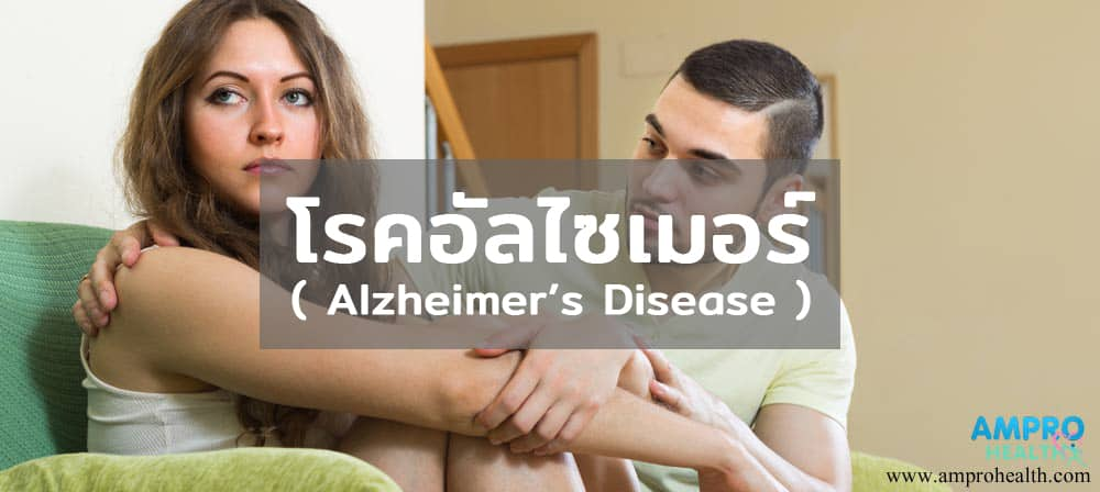 โรคอัลไซเมอร์ ( Alzheimer's Disease )