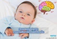 ผลกระทบระยะยาวจากการรักษาโรคมะเร็งในเด็ก