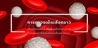 เม็ดเลือดขาวก็มีบทบาทในการต่อต้านโรคร้ายต่างๆ และโรคติดเชื้อ