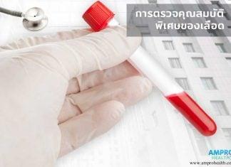 สารตรวจคุณสมบัติพิเศษของเลือดมีอะไรบ้าง