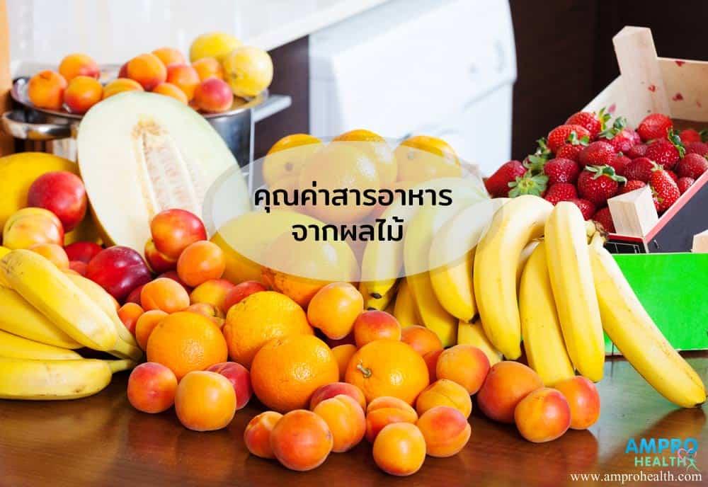 คุณค่าสารอาหารจากผลไม้ 100 กรัม ส่วนที่กินได้