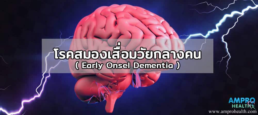 โรคสมองเสื่อมวัยกลางคน ( Early Onsel Dementia )