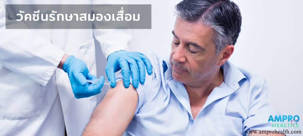 วัคซีนรักษาสมองเสื่อมมีอะไรบ้าง