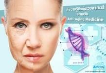 ทำความรู้จักกับเวชศาสตร์ชะลอวัย Anti-Aging Medicine