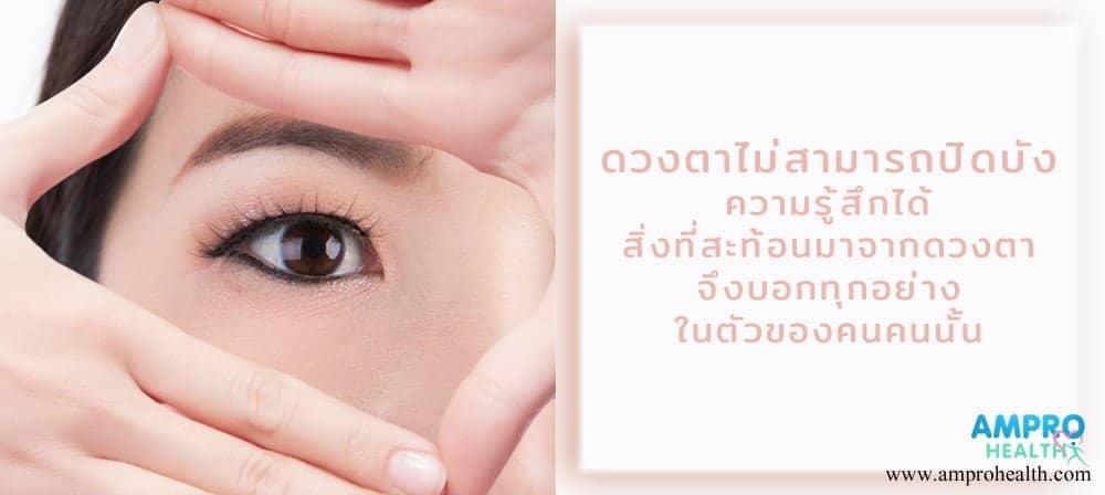 ดวงตาส่งผลต่อรูปลักษณ์และรูปลักษณ์ส่งผลต่อชีวิต