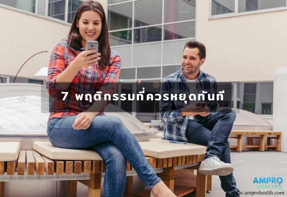 7 พฤติกรรมที่ทำร้ายกระดูกสันหลัง