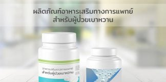 ผลิตภัณฑ์อาหารเสริมทางการแพทย์สำหรับผู้ป่วยเบาหวาน