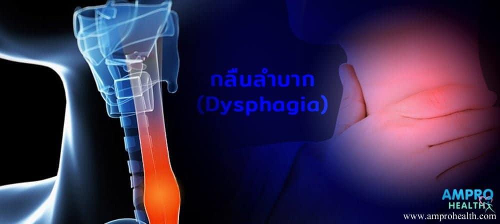 อาการกลืนลำบาก ( Dysphagia )