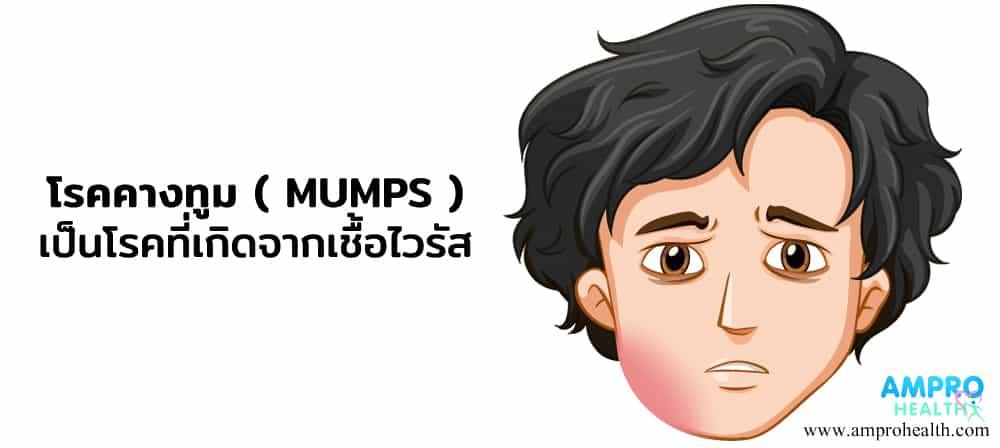 โรคคางทูม ( Mumps ) คืออะไร ?