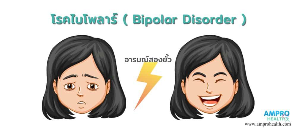 โรคไบโพลาร์ (Bipolar Disorder )