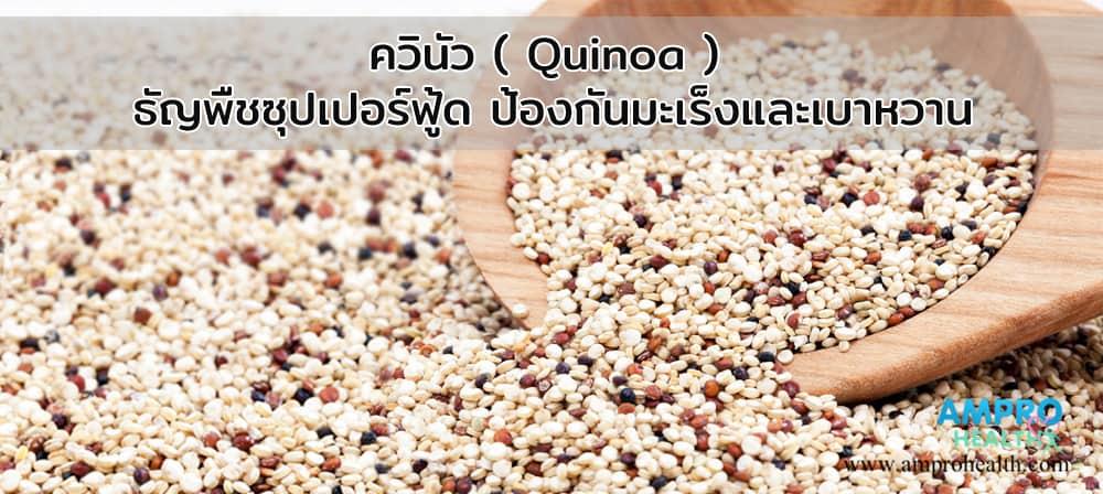 ควินัว ( Quinoa ) ธัญพืชซุปเปอร์ฟู้ด ป้องกันมะเร็งและเบาหวาน