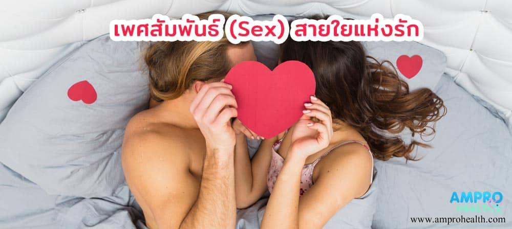 เพศสัมพันธ์ ( Sex ) สายใยแห่งรัก