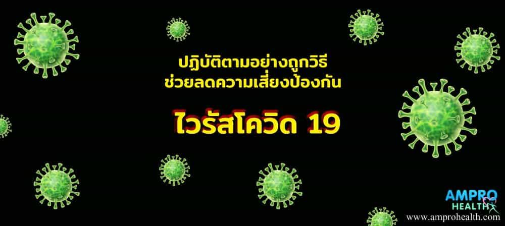 ปฏิบัติตามอย่างถูกวิธี ช่วยลดความเสี่ยงและป้องกันไวรัสโควิด 19