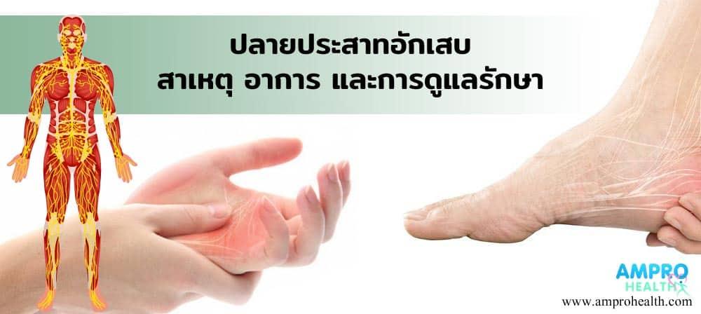 ปลายประสาทอักเสบ สาเหตุ อาการ และการดูแลรักษา