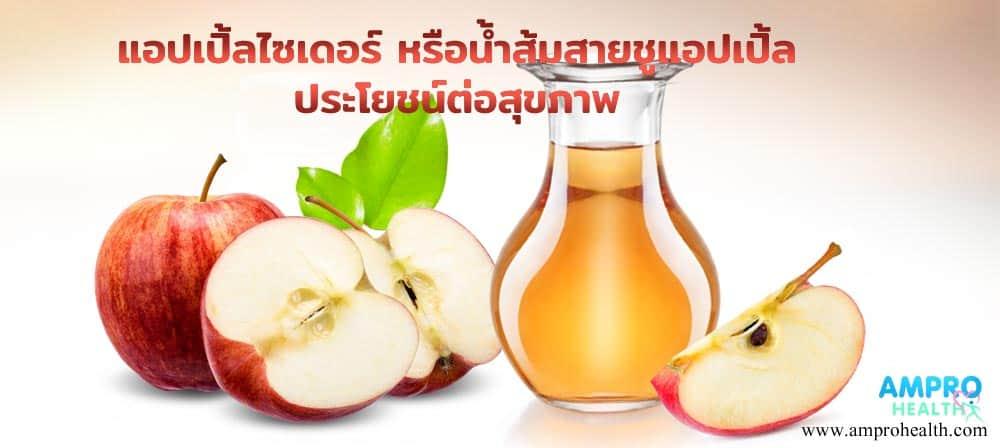 แอปเปิ้ลไซเดอร์ หรือน้ำส้มสายชูแอปเปิ้ล ประโยชน์ต่อสุขภาพ