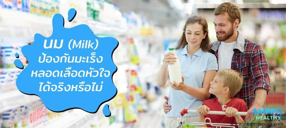 นม ( Milk ) ป้องกันมะเร็ง หลอดเลือดหัวใจได้จริงหรือไม่?