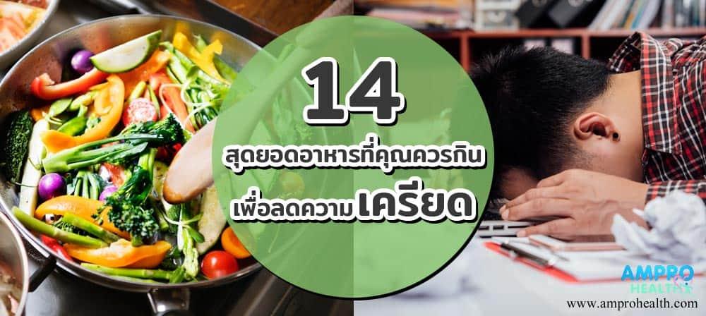 14 สุดยอดอาหารที่คุณควรกิน เพื่อลดความเครียด