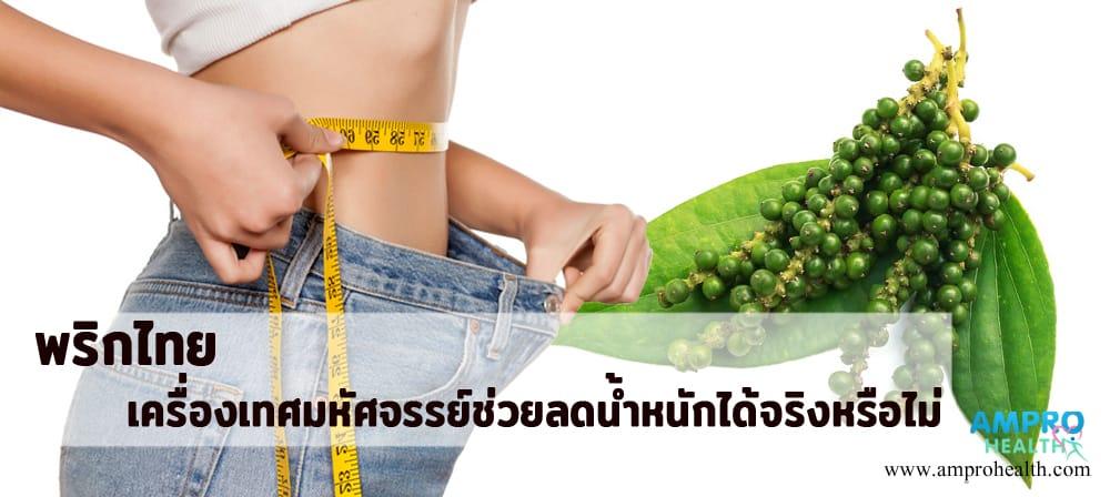 พริกไทย เครื่องเทศมหัศจรรย์ช่วยลดน้ำหนักได้จริงหรือไม่