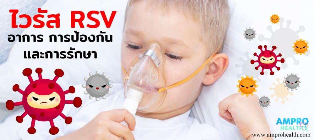 ไวรัส RSV อาการ การป้องกัน และการรักษา