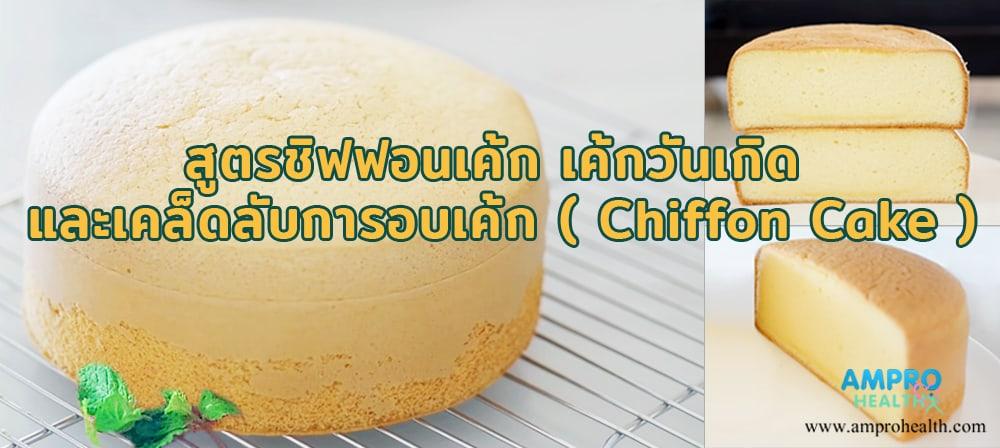 สูตรชิฟฟอนเค้ก เค้กวันเกิด และเคล็ดลับการอบเค้ก ( Chiffon Cake )