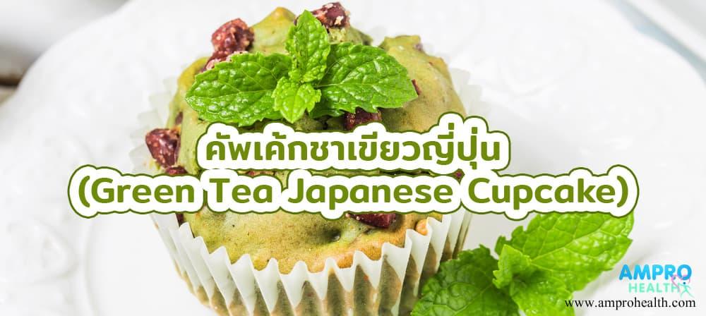 คัพเค้กชาเขียวญี่ปุ่น (Green Tea Japanese Cupcake)