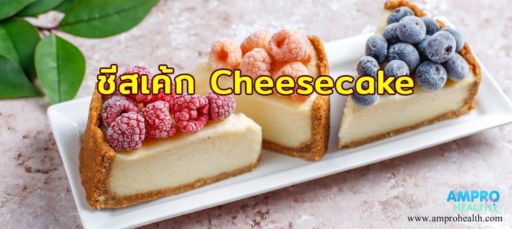 ชีสเค้ก Cheesecake ขนมปังหอมนุ่มหวานละมุน