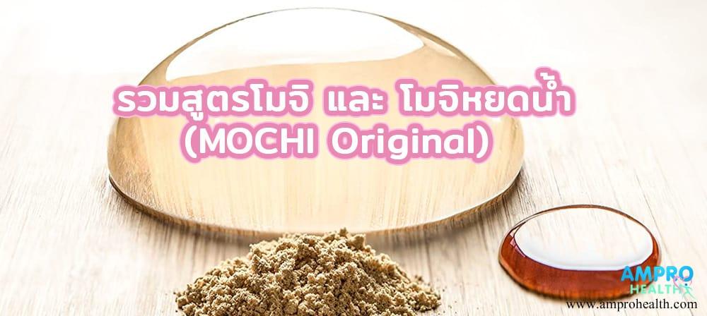 รวมสูตรโมจิ และ โมจิหยดน้ำ (Mochi Original)