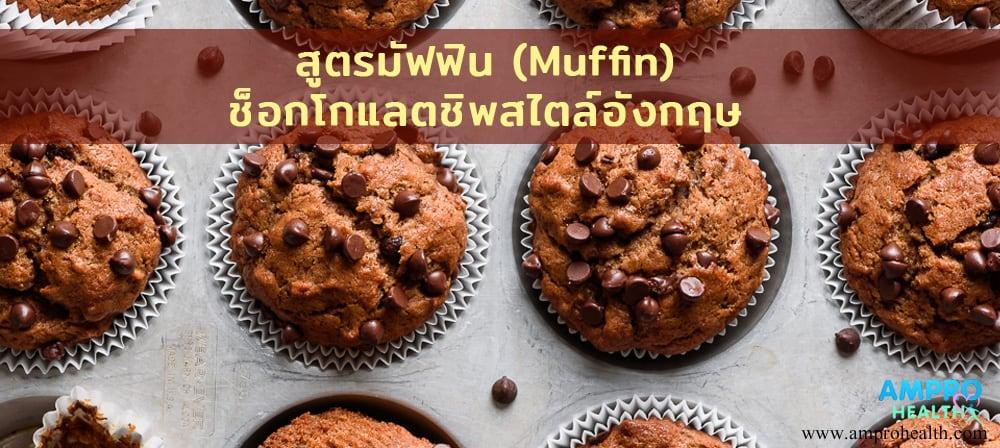 สูตรมัฟฟิน (Muffin) ช็อกโกแลตชิพสไตล์อังกฤษ
