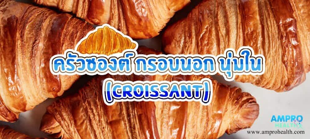 ครัวซองต์ กรอบนอก นุ่มใน ( Croissant )
