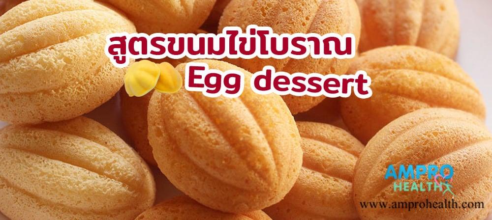 สูตรขนมไข่โบราณ