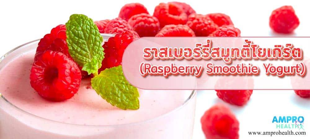 ราสเบอร์รี่สมูทตี้โยเกิร์ต (Raspberry Smoothie Yogurt)
