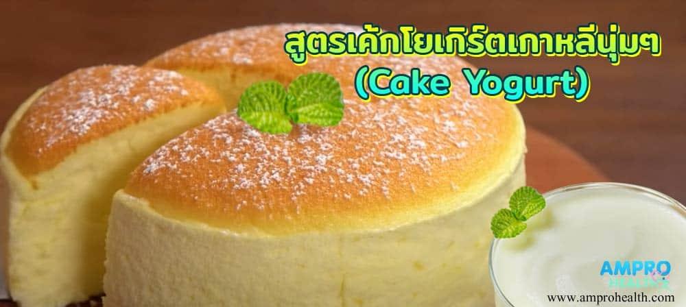 สูตรเค้กโยเกิร์ตเกาหลีนุ่มๆ ( Cake Yogurt )