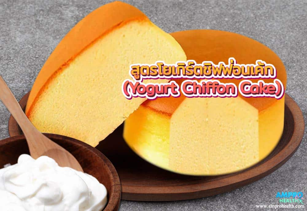 สูตรโยเกิร์ตชิฟฟ่อนเค้ก (Yogurt Chiffon Cake)